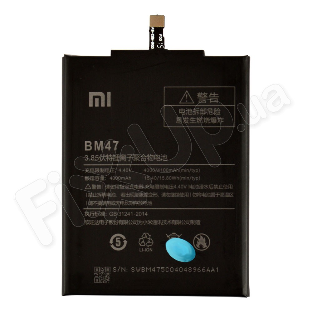 Аккумулятор BM47 для Xiaomi Redmi 3, Redmi 3S, Redmi 3X, Redmi 4X (4000mAh) фото 1