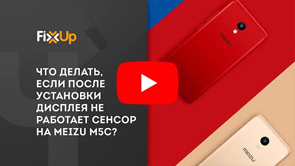 ✅ Meizu M5C после замены дисплейного модуля