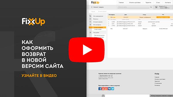 ✅ Как оформить возврат в новой версии сайта FixUp.ua