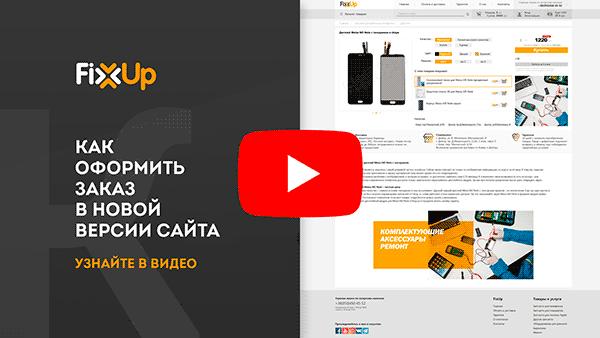 ✅ Как оформить заказ в новой версии сайта FixUp.ua