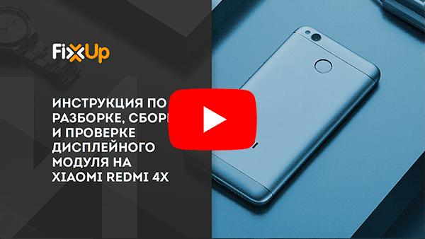 ✅ Ремонт Xiaomi Redmi 4x