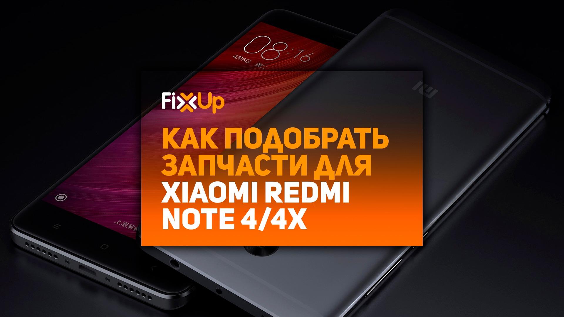 о различных версиях Xiaomi Redmi Note 4/4X