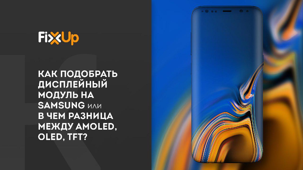 Как выбрать дисплей для телефона Samsung